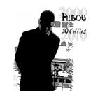 Hibou - (2000-2010) 10 Coffins