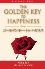 Japanese/English bilingual version of The Golden Key to Happiness