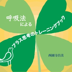 Kokyuho ni yoru plus shiko no training book