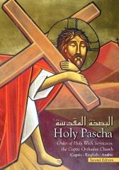 Holy Pascha