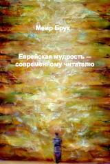 Jewish Wisdom For Modern Reader (Russian)