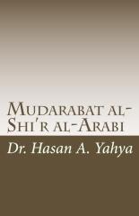 Mudarabat al-Shi'r al-Arabi