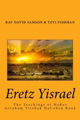 Eretz Yisrael