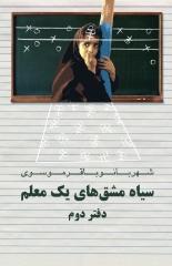 Diary of a Teacher