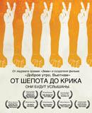 A Whisper to a Roar - Russian subtitles