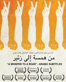 A Whisper to a Roar - Arabic Subtitles