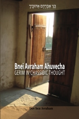 Bnei Avraham Ahuvecha: Gerim in Chassidic Thought