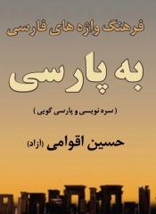 Be Parsi (Farsi to Persian dictionary)