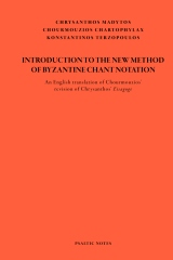 Introduction to the New Method of Byzantine Chant Notation