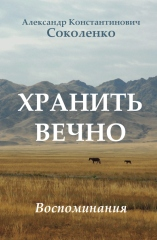 Keep Forever (in Russian)