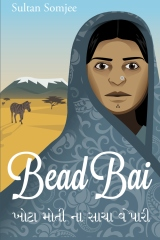 Bead Bai
