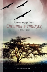 Opyty v stikhakh - Book of Russian poetry