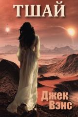 Tschai, Planet of Adventure (in Russian)