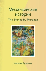 The Stories by Meranza