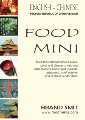 English - Chinese Food Mini (People's Republic Of China Version)