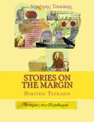 Stories on the margin