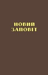 New Testament in Ukrainian language