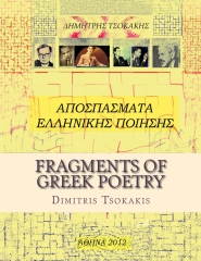 Fragments of Greek Poetry