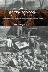 Bhukambavum Mattukathakalum