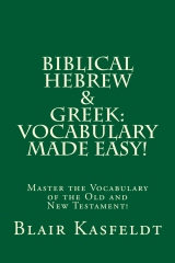 Biblical Hebrew and Greek: Vocabulary Made Easy!