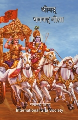 The Bhagavad-Gita (Sanskrit-Hindi)