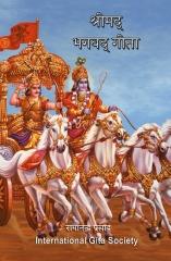 The Bhagavad-Gita (Sanskrit-Hindi)