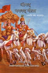 Jan Gita (in Awadhi-Hindi)