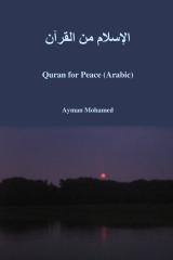 Quran For Peace (Arabic)