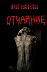 Otchayanie