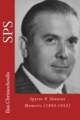 Spyros P. Skouras, Memoirs (1893-1953)