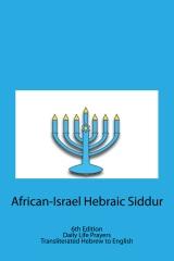 African-Israel Hebraic Siddur
