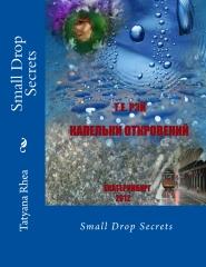 Small Drop Secrets
