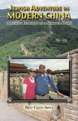 Jewish Adventure in Modern China