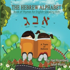 The Hebrew Alphabet