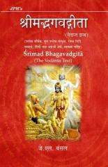 Srimad Bhagavadgita