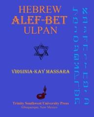 Hebrew Alef-Bet Ulpan