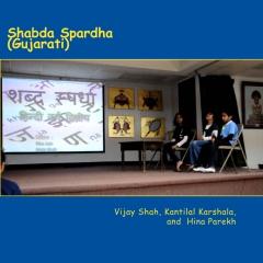 Shabda Spardha (Gujarati)