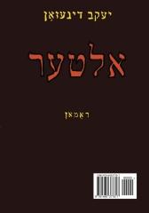 Alter (Yiddish)