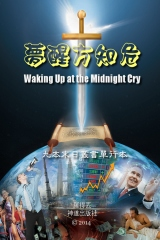 Waking Up at the Midnight Cry (Chinese)