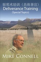 Deliverance Training (Special Topics)