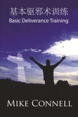 Basic Deliverance Training