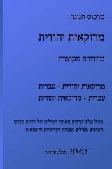 Judeo Moroccan (Hebrew shorter Edition)