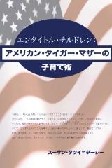 Our Entitled Children - Japanese Translation