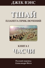 The Chasch (in Russian)