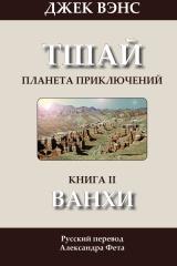 The Wankh (in Russian)