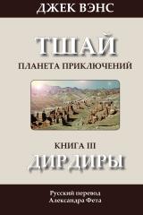 The Dirdir (in Russian)