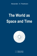 The World as Space and Time