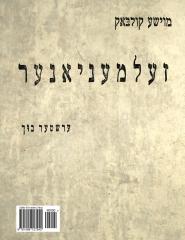 Zelmenyaner