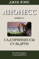 Suldrun's Garden (in Russian)