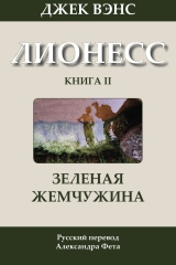 The Green Pearl (in Russian)